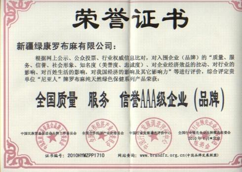 3A质量企业证书