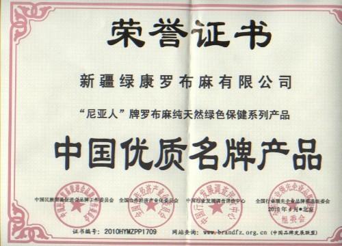 优质名牌产品证书