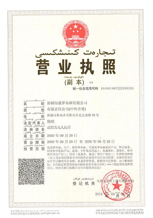1营业执照-20160819