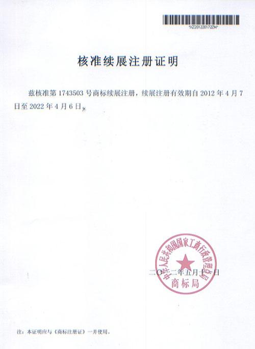 3商标续展注册证20120407-20220406.jpg