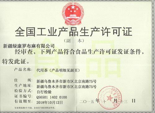 5生产许可证.jpg